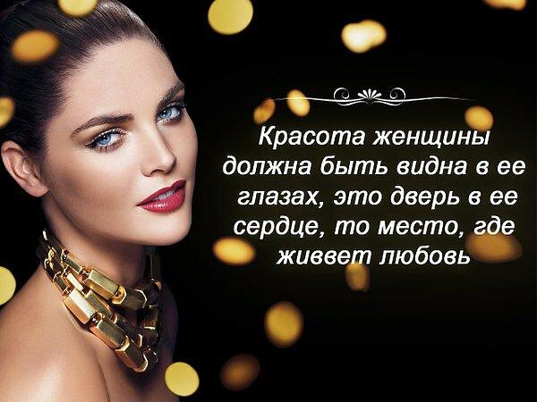 Открытка о красоте женской