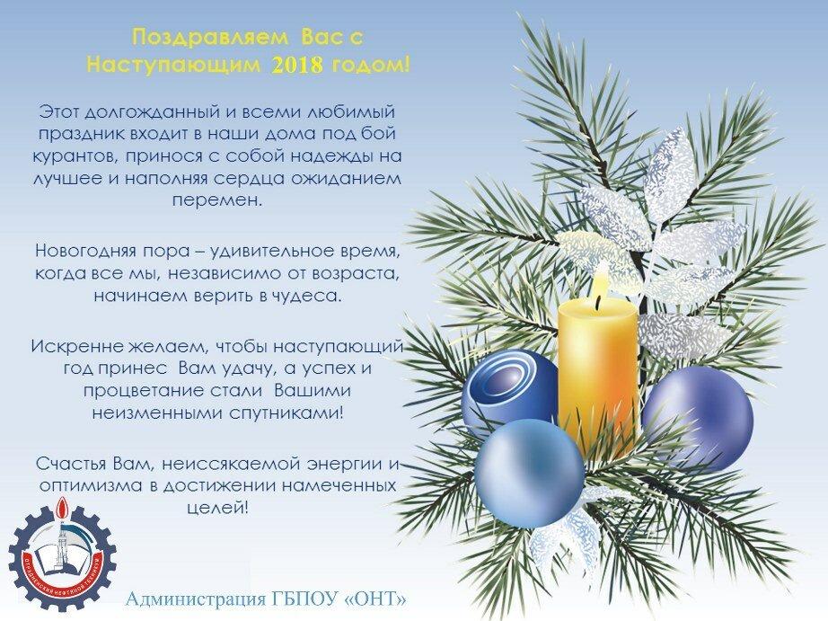 поздравление спонсорам с наступающим новым годом нас