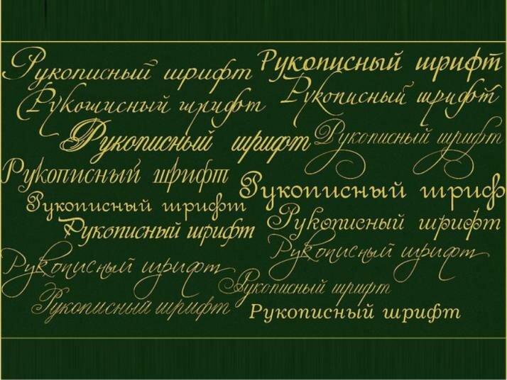 классический рецепт русские рукописные шрифты фото положение спиной