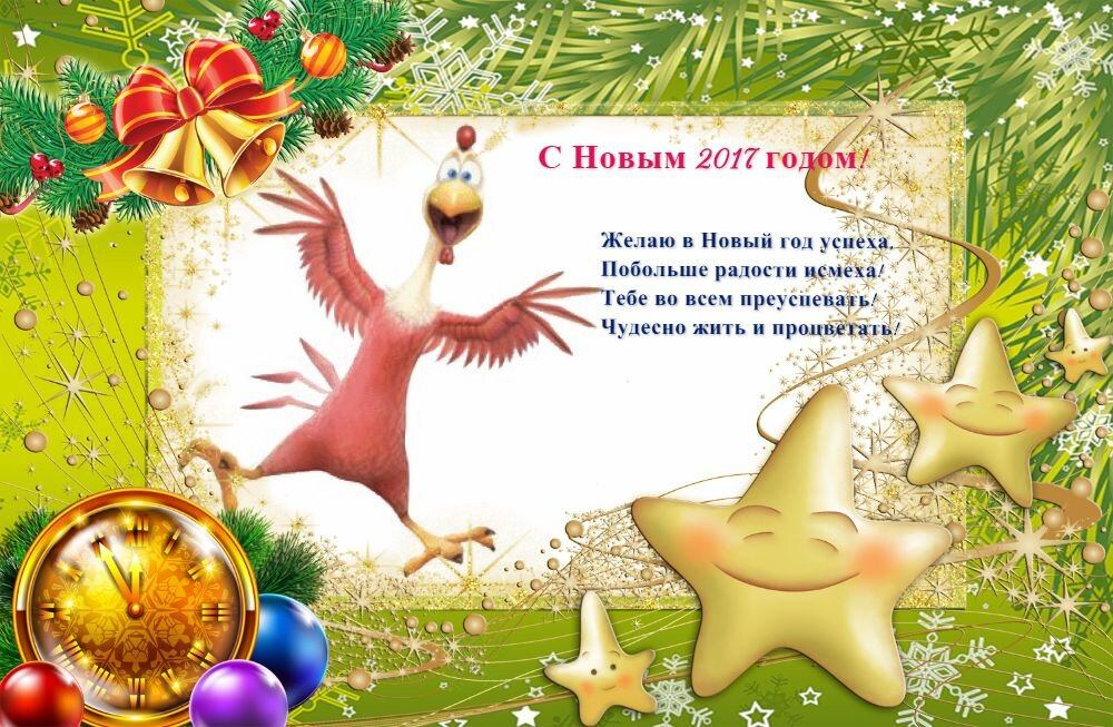 Новогодние поздравления 2017 в картинках, про коньяк