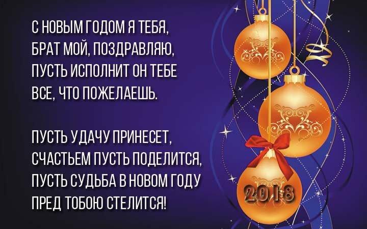 Стихи новый год поздравления брату