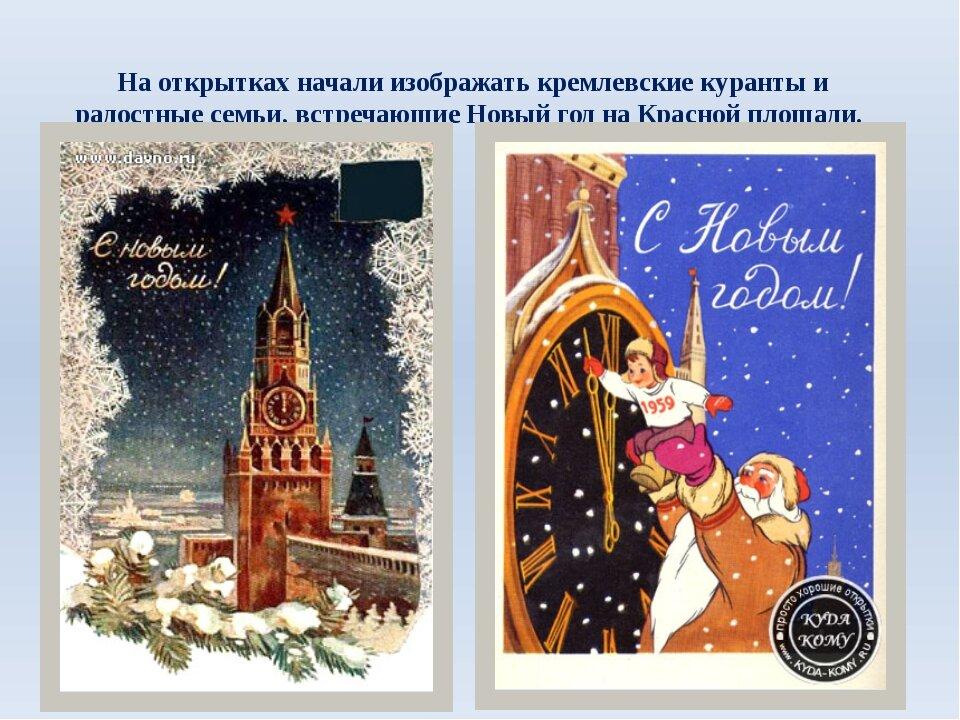История открыток к новому году, дню валентина