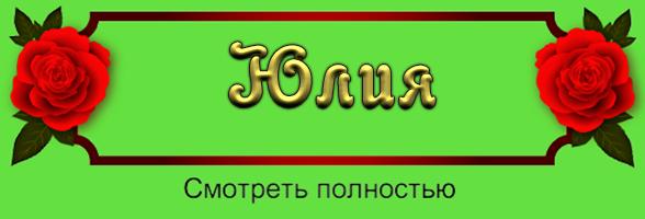 С Новым Годом Юлия! Открытки