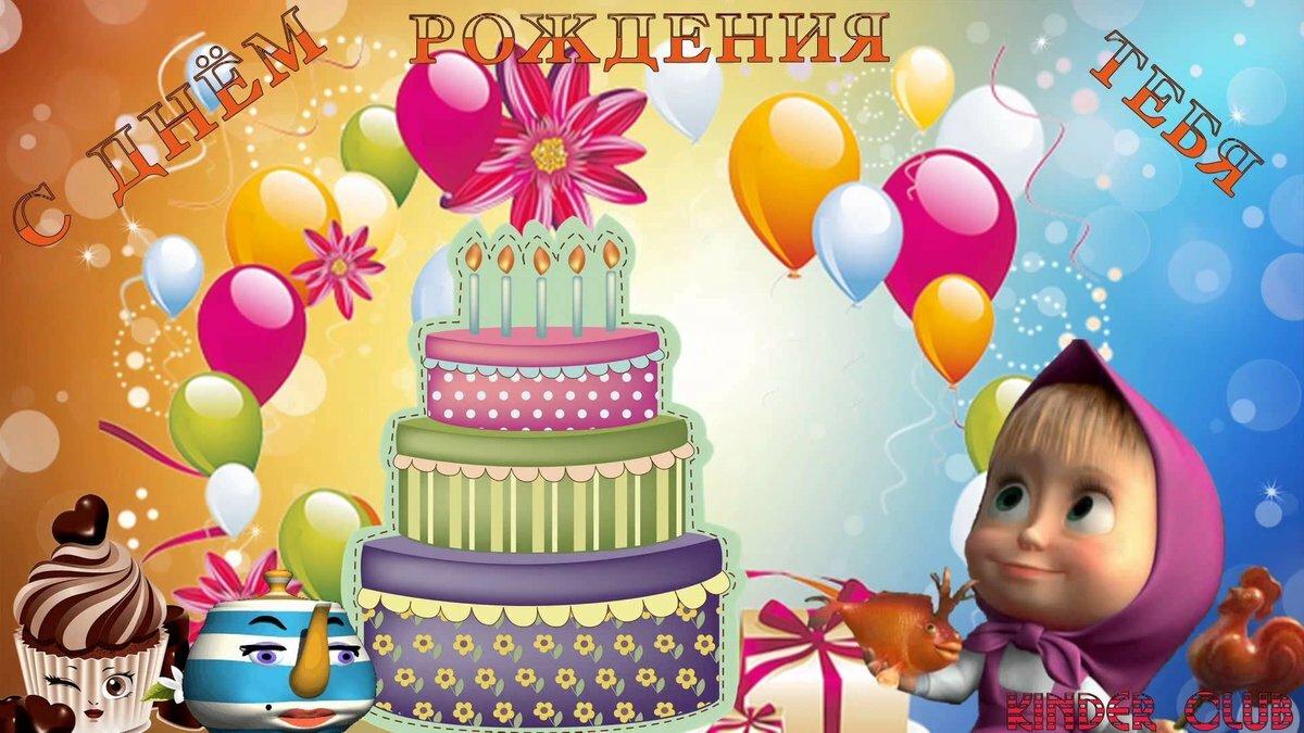 Днем рождения, видео поздравление ребенку с днем рождения 3 года