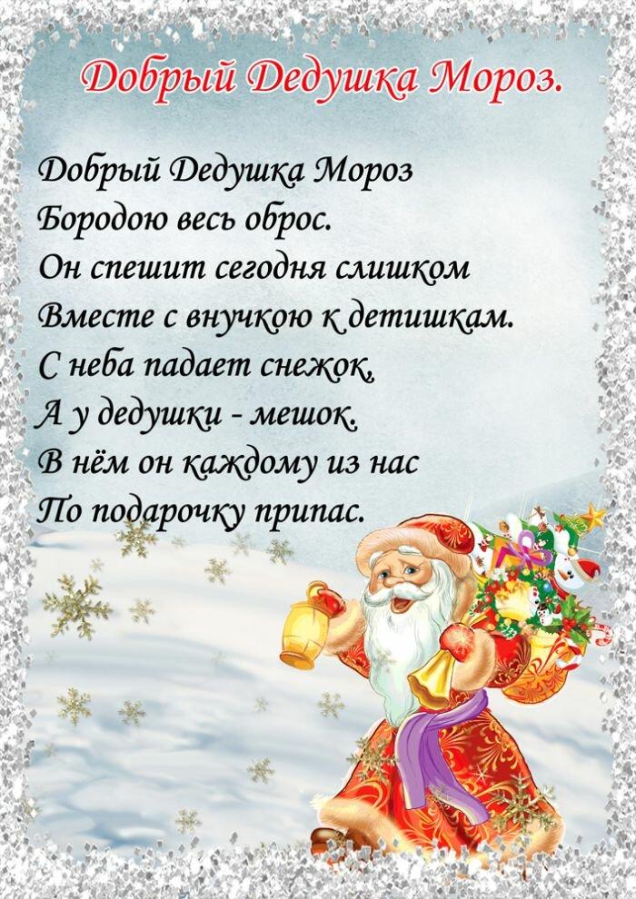 Сделать, новогодние детские стихи красивые
