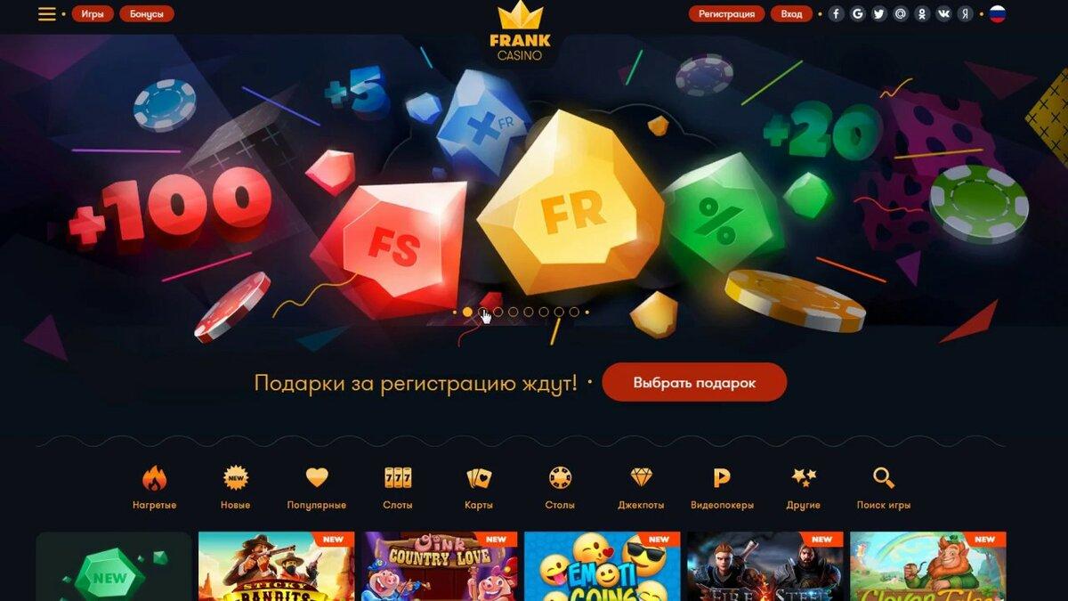 официальный сайт франк казино вход