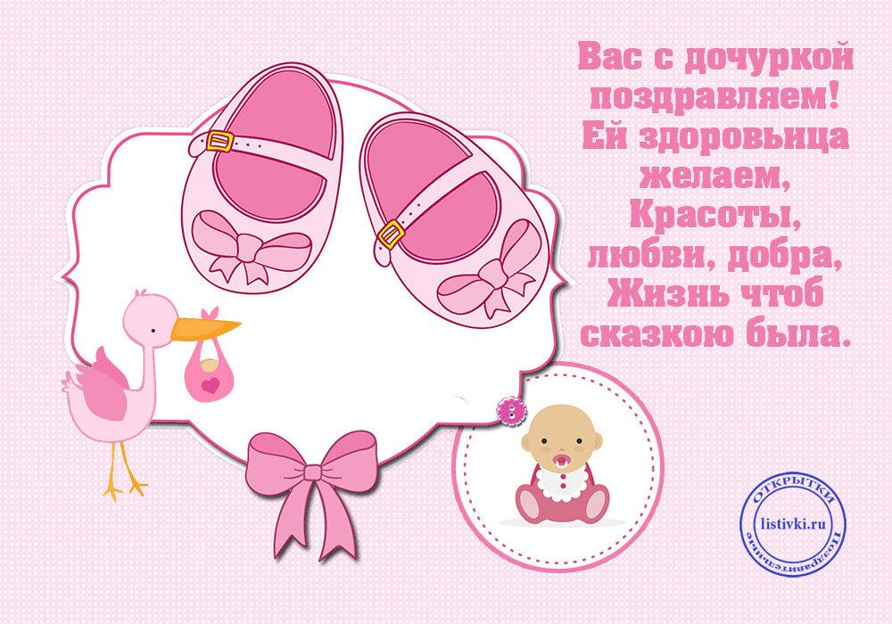 Поздравления с новорожденным девочкой маме и папе картинки, открытка