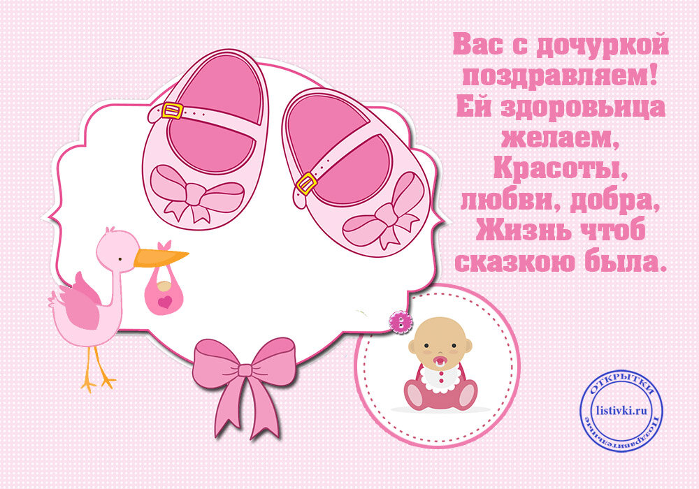 Открытки с рождением дочери распечатать