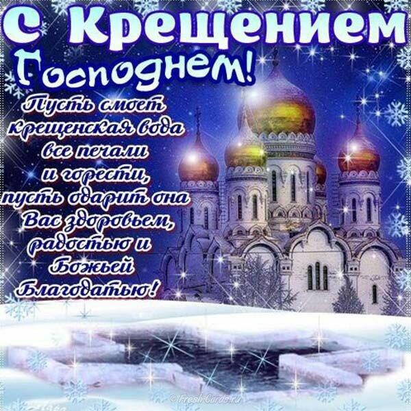 Поздравление крещением господним 19 января