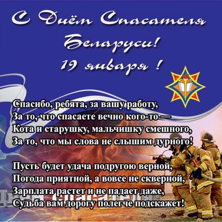 Красивые открытки и поздравление с днем спасателя, открытка