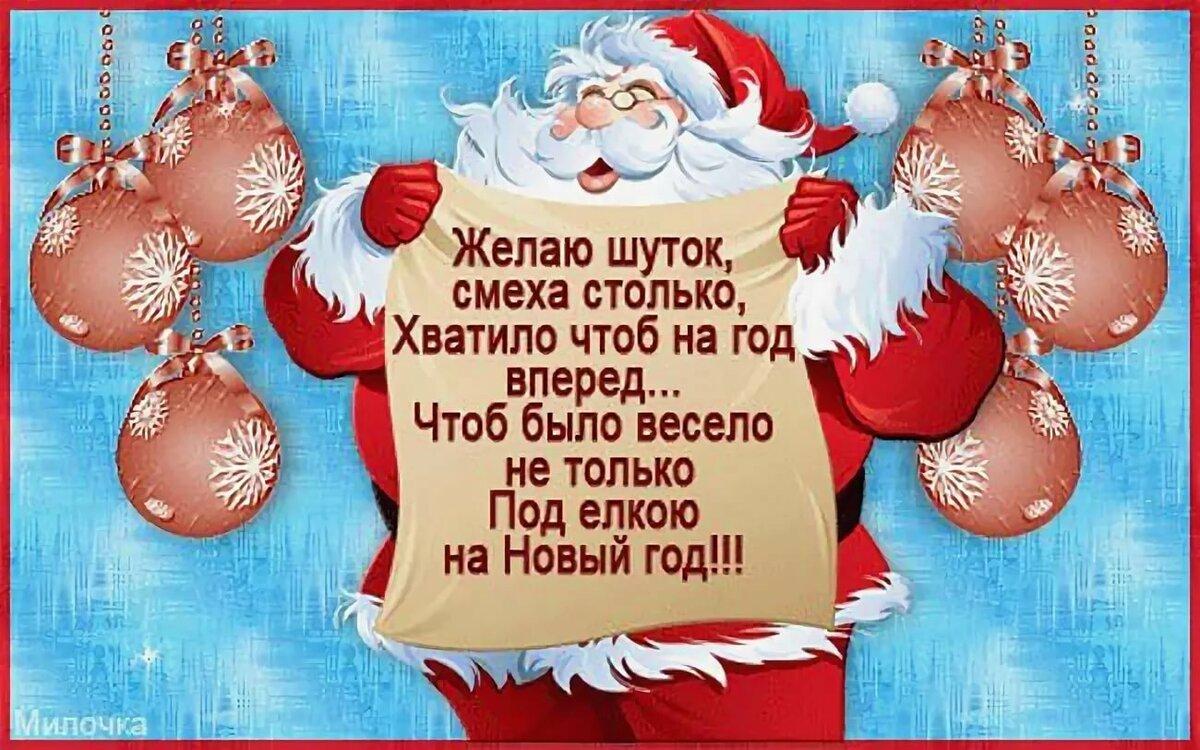 Сделать, новогодние поздравления на открытке маленькое