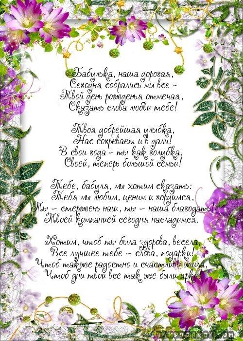 Стих бабушке любе на день рождения