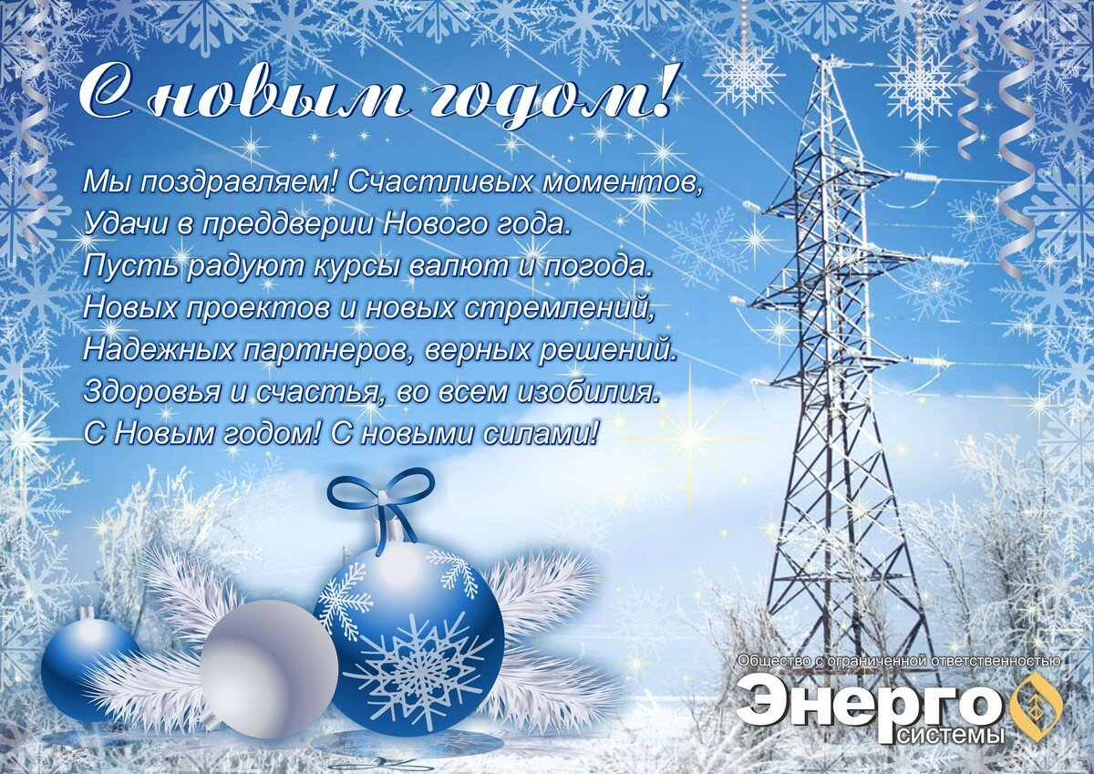 Открытки с новым годом для энергетиков, картинки