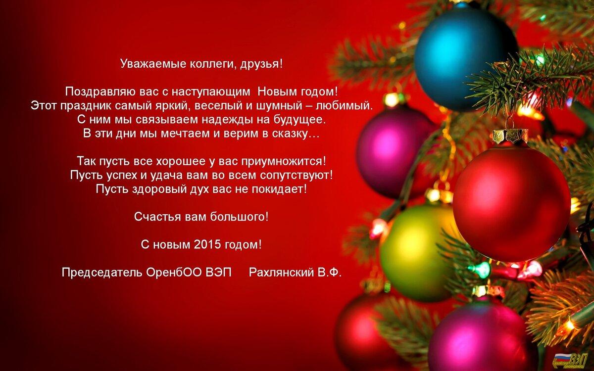 С новым годом поздравления юлю