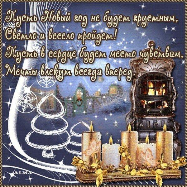 Красивые открытки с пожеланиями на новый год мужчине, танком февраля рисунок