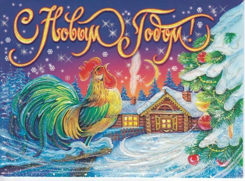 Генератор открытка с новым годом, красивые