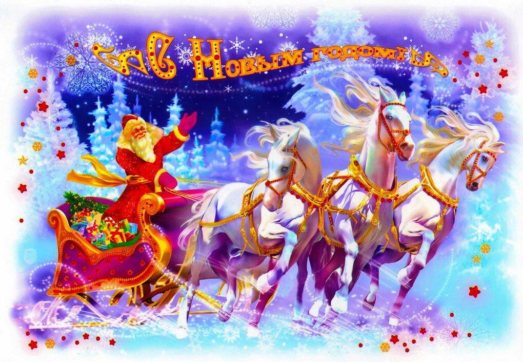 Открыть открытки с новым годом, красивые