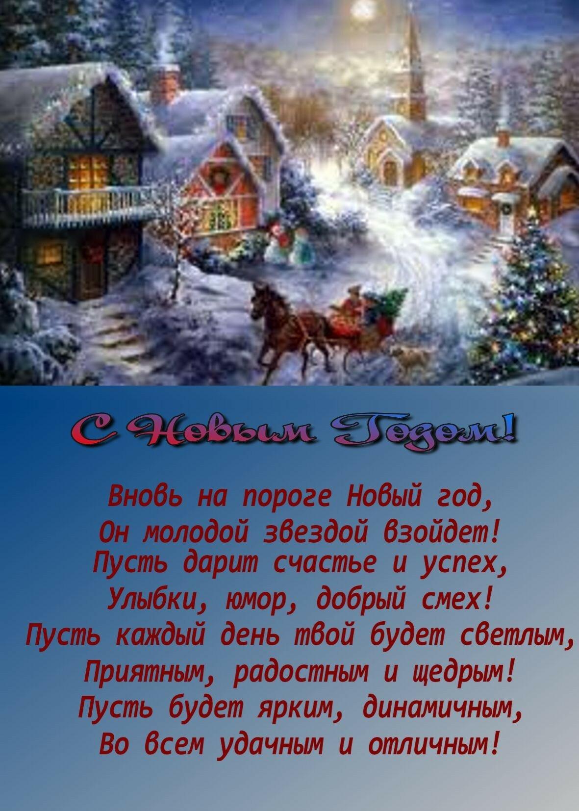 Новогодние поздравления красивые в стихах картинки