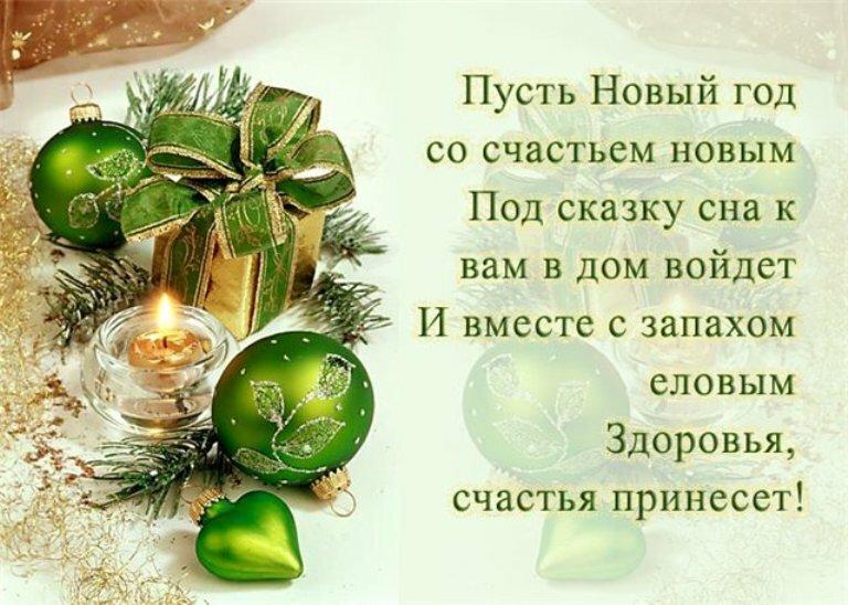 Красивое поздравление с новым годом короткие своими словами