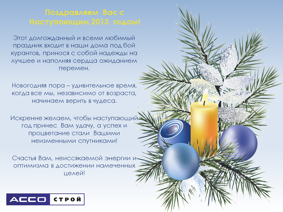Новогодние поздравления от студентов преподавателям