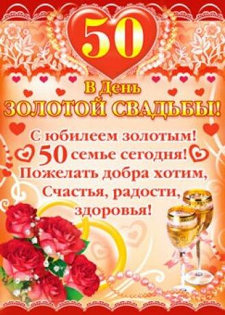 Поздравления золотой свадьбой родителей
