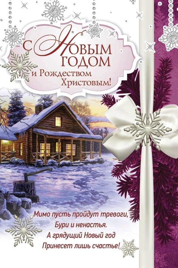 Открытки с новогодним поздравлением христианские, картинки