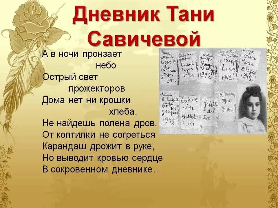 Стихотворение о тане савичевой