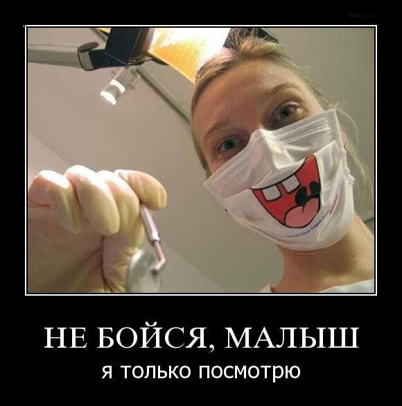 моём стоматолог картинки с юмором словам
