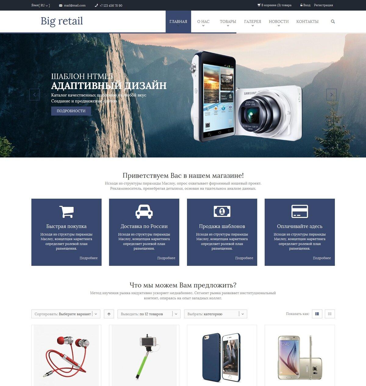 Шаблон для создание сайтов интернет магазинов cms для создания простых сайтов