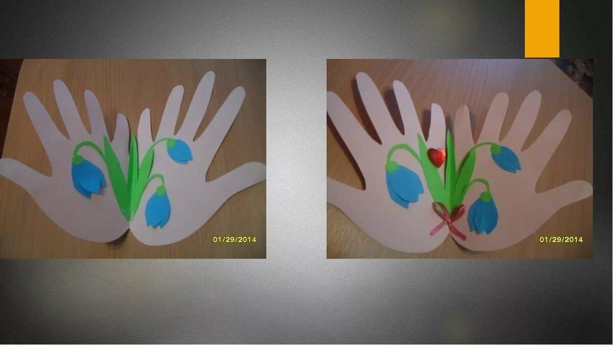 Открытка, руки открытка презентация