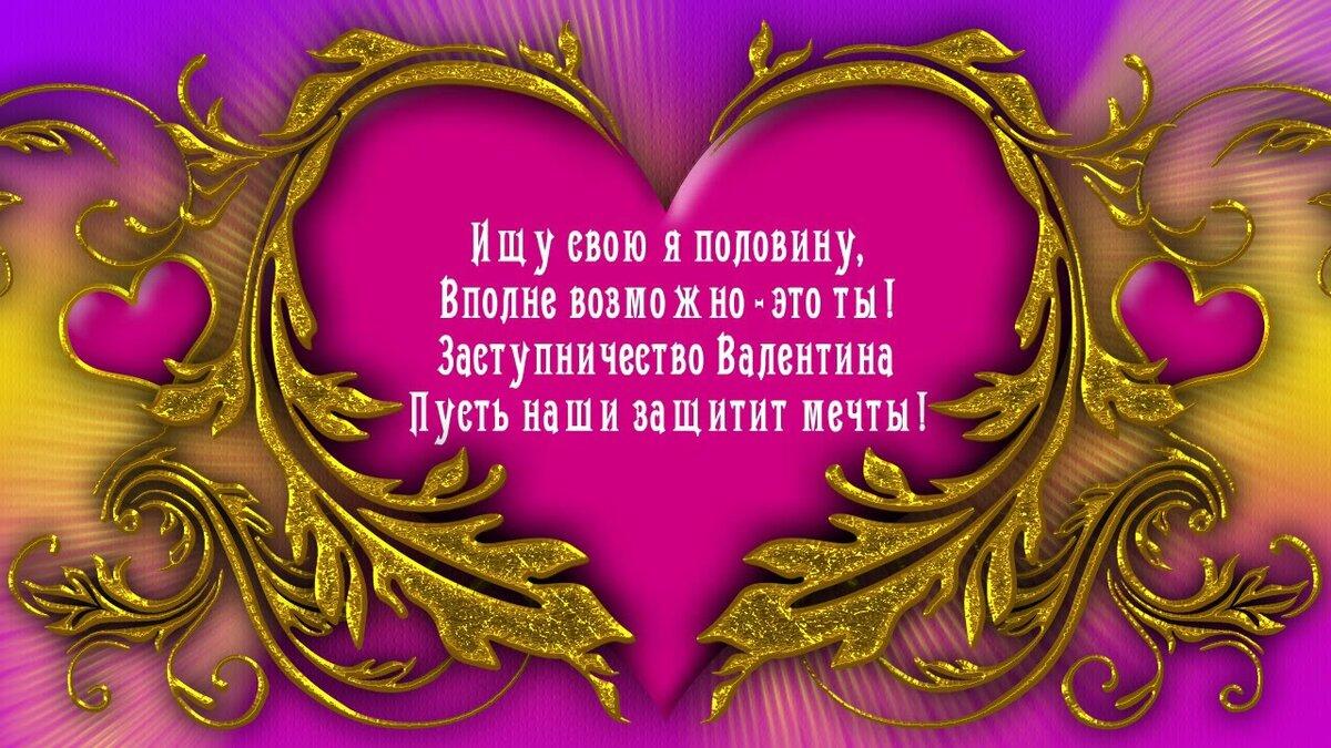 открытки с святого валентина в стихах