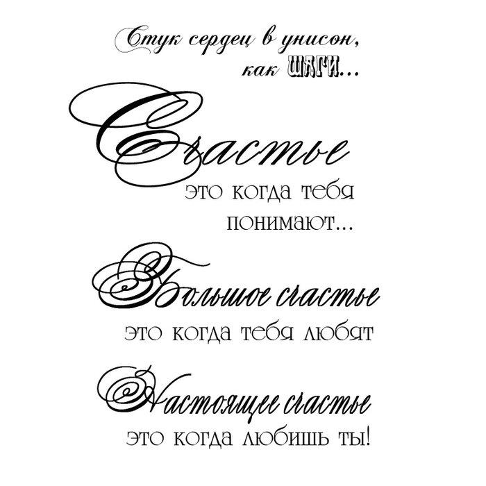 Подпись для открыток