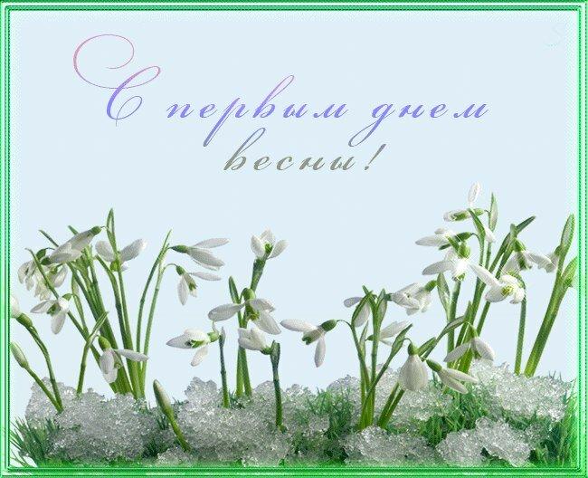 Картинки с первым днем весны прикольные гифки