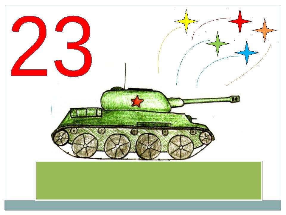 Рождения, открытки в паинте на 23 февраля