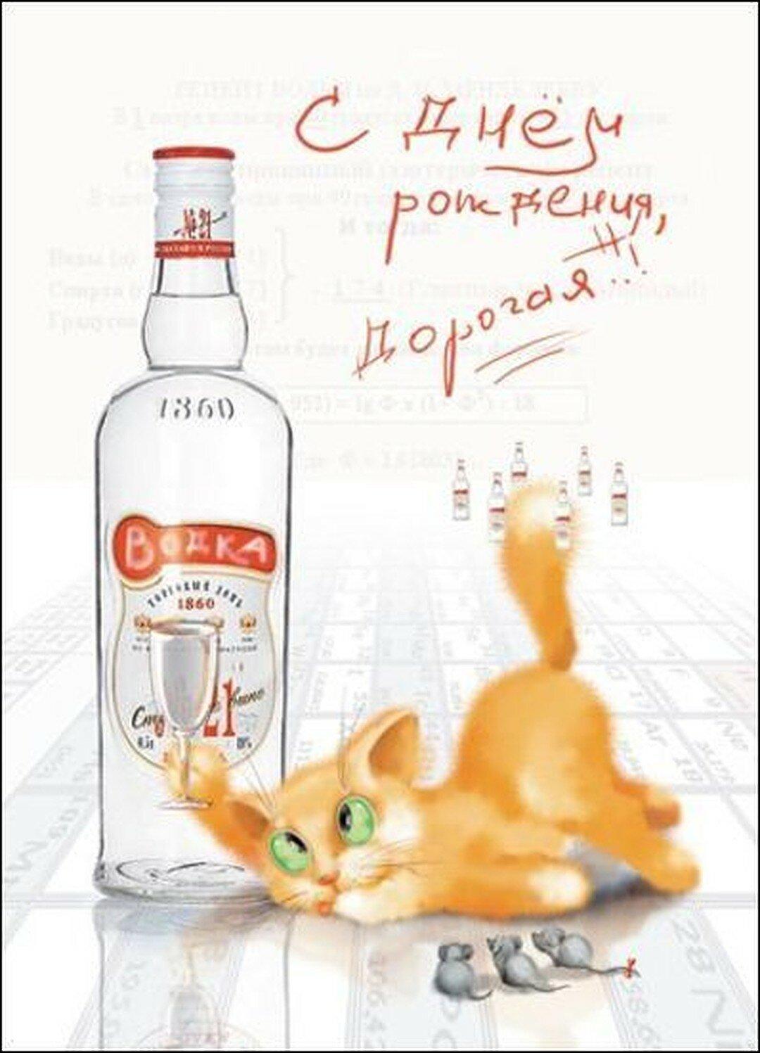 Встречаться прикол, прикольные картинки алкоголь с днем рождения