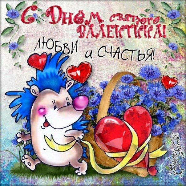 Картинка с днем валентина другу, пожелания спокойной ночи