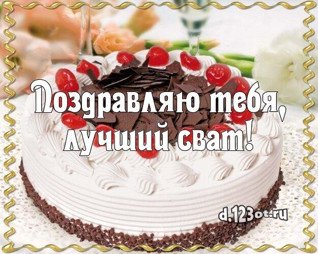 Гифки поздравления, музыкальное поздравление с днем рождения свату в юбилей