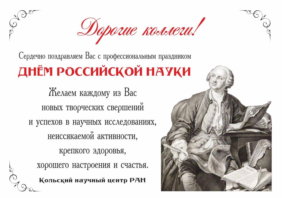 баннер день российской науки