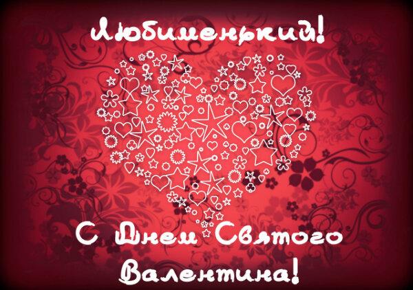 Открытка скрапбукинге, мужу открытка с днем святого валентина