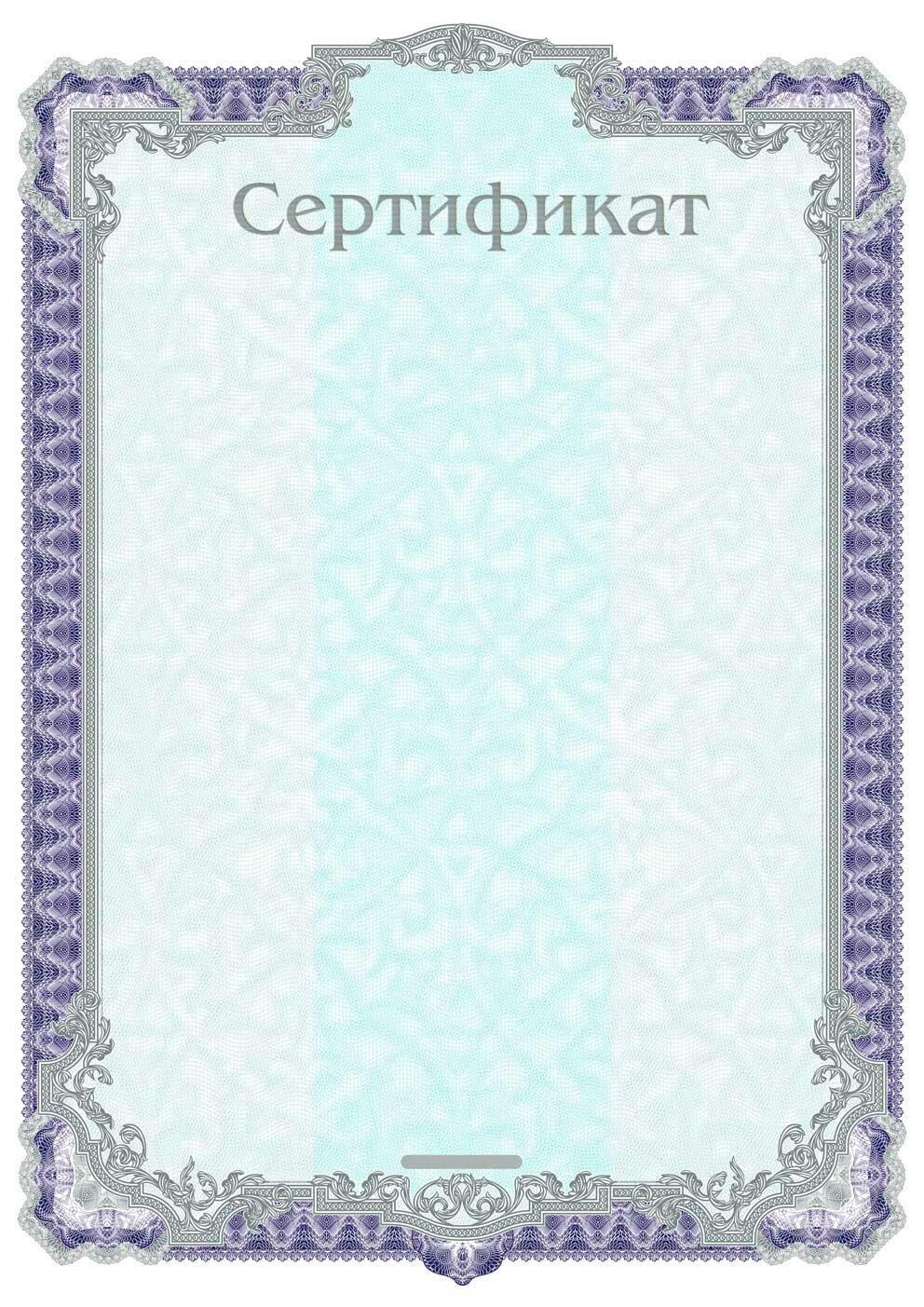 Картинки для сертификатов, днем рождения прикол