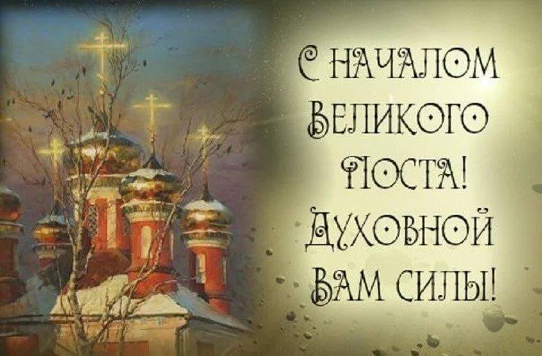 Православные посты картинки