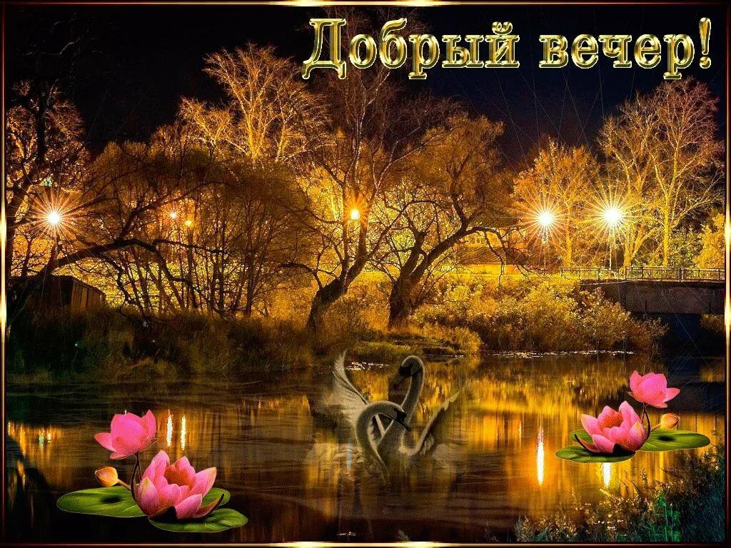 Доброго вечера открытки фото