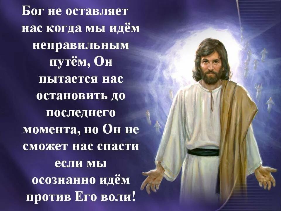 бог не последняя надежда а единственная картинка с надписью
