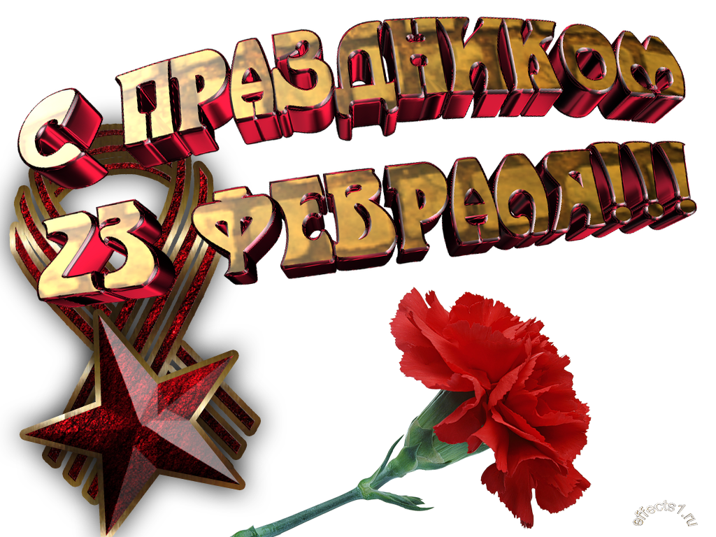 Поздравления с 23 февраля мужчинам в стихах и прозе, короткие смс последние новости 23.02.2019