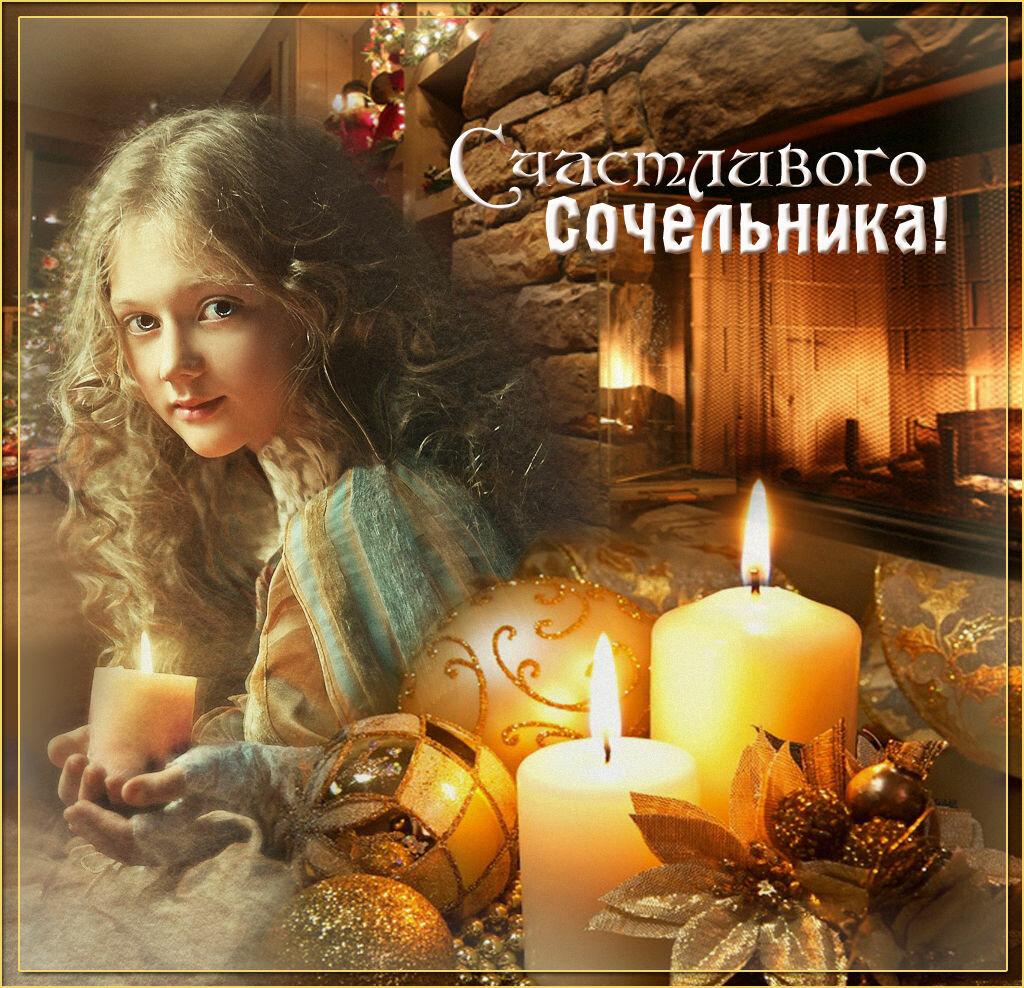 Святой вечер открытки, открытки для