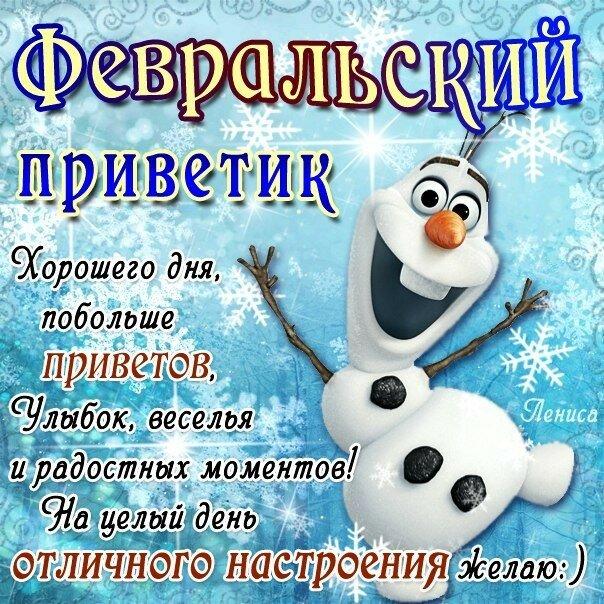Про танцы, открытки о последнем месяце зимы