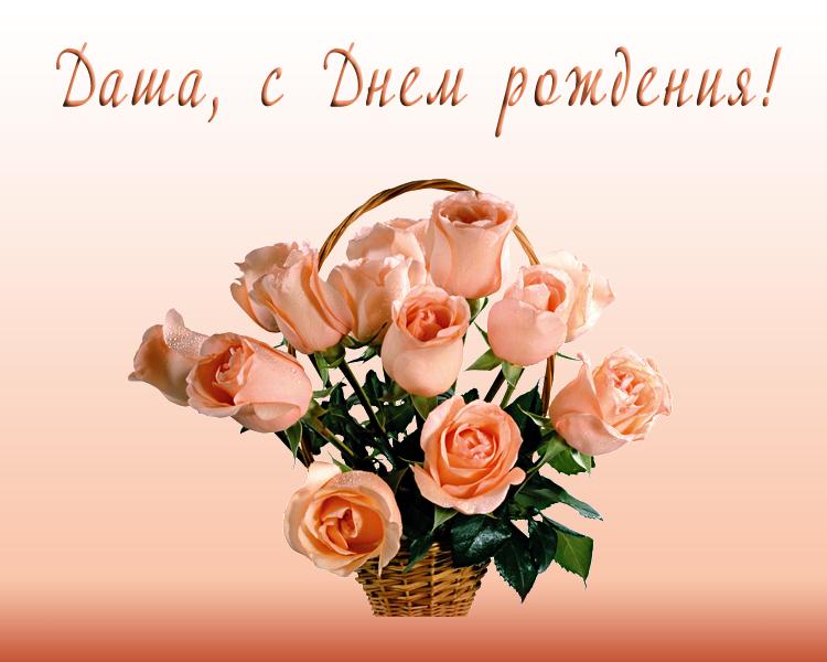 Поздравительная открытка с днем рождения для дарьи подключение радиаторов