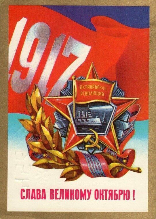 Открытки к 7 ноября дню октябрьской революции, открытка