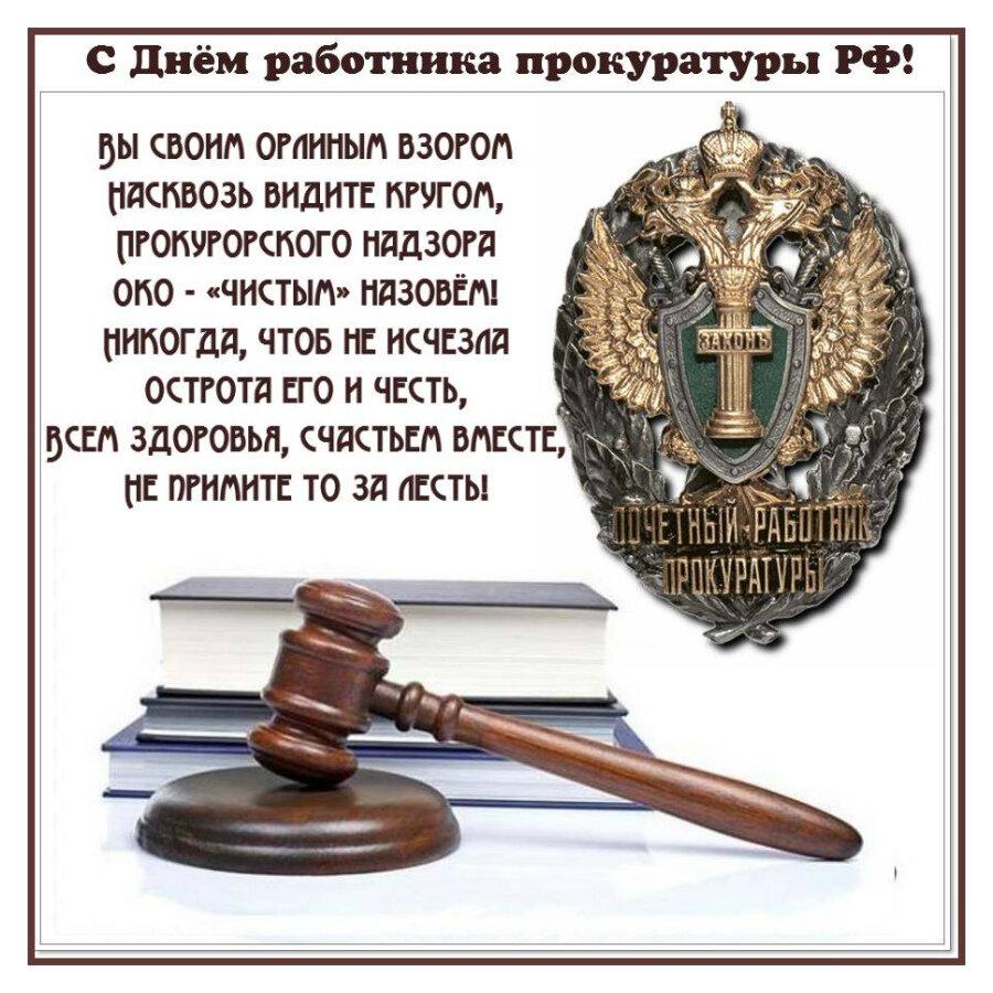 время для бывших сотрудников прокуратуры поздравления заявку
