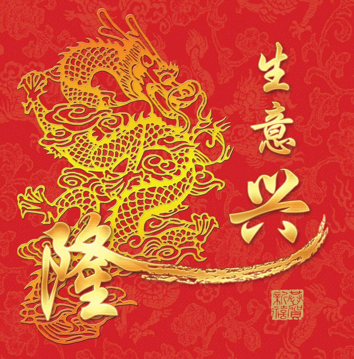 Анимации, открытка китайцу
